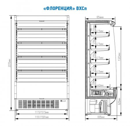 Горка холодильная Флоренция 1,6 МХМ